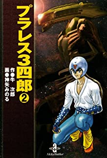 プラレス3四郎 2 (少年チャンピオン・コミックス)