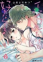 表紙: イジワルだけど好きなんです(2) (e乙蜜コミックス) | 山本ともみつ