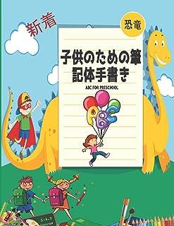 恐竜 子供のための筆記体手書 ABC for Preschool: 子供が日本語の単語を書くことを学ぶためのワークブックバッグ3歳から3歳の子供向けのアクティビティブック