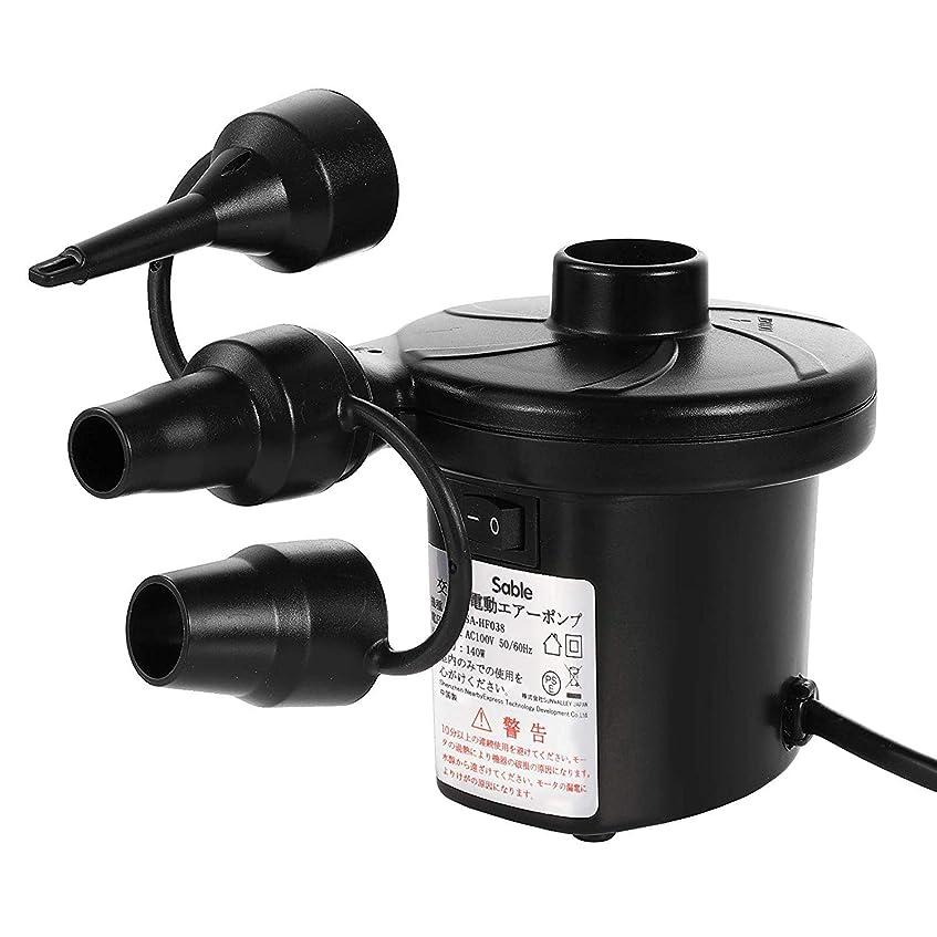 人工的なコマース水素Sable 電動エアーポンプ 空気入れ 空気抜き 両対応 3種類のノズル付き AC電源 小型 エアベッド 浮き輪 エアプール SA-HF038