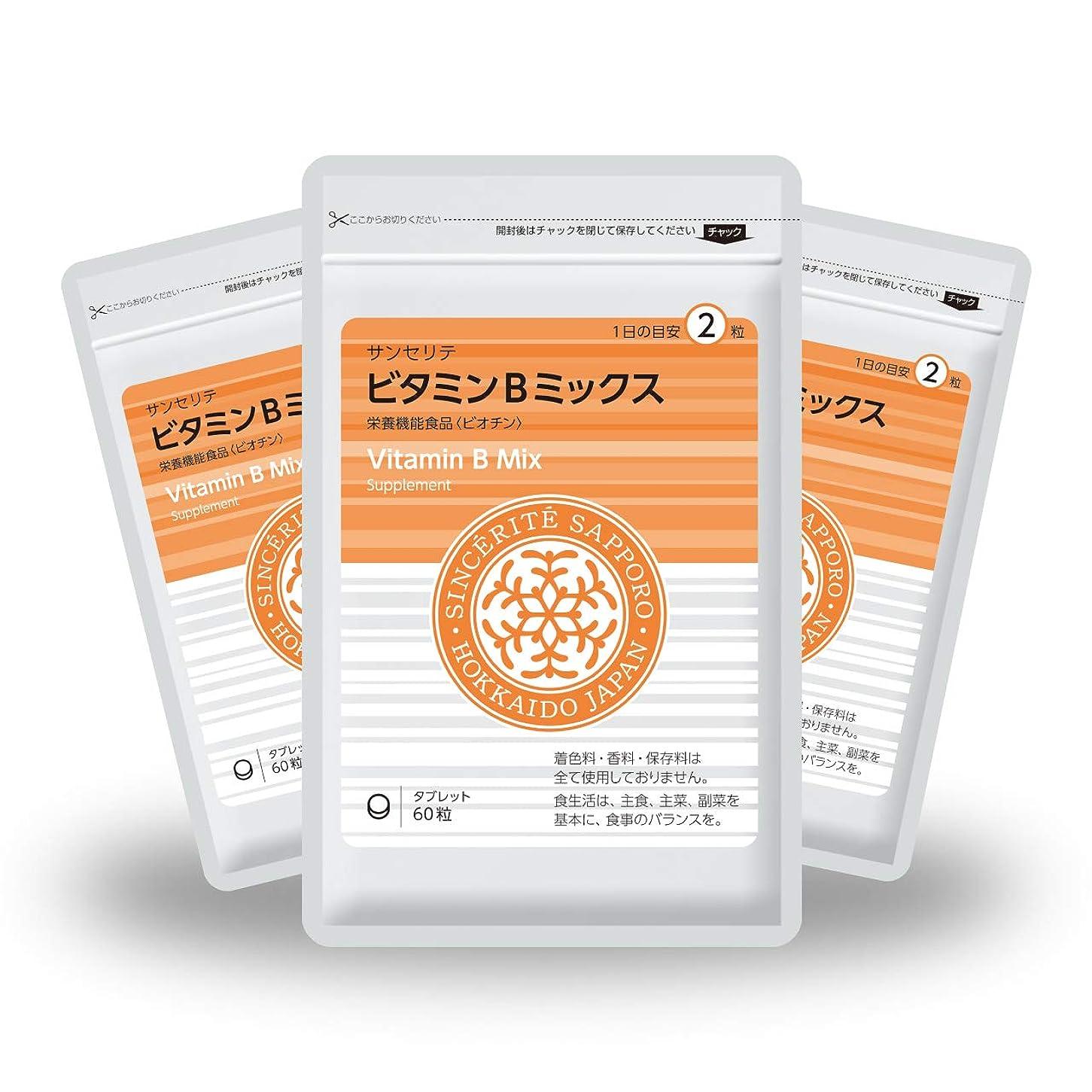 端通貨考えビタミンBミックス 3袋セット[栄養機能食品]ビタミンB群たっぷり配合[国内製造]お得な★90日分