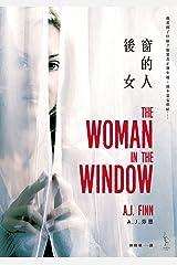 後窗的女人 (Traditional Chinese Edition) Kindle Edition