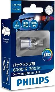 フィリップス バックランプ LED T16 6000K 200lm 12V 3.4W エクストリームアルティノン 車検対応 3年保証 1個入り PHILIPS X-tremeUltinon 12832x1