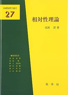 相対性理論 (基礎物理学選書)