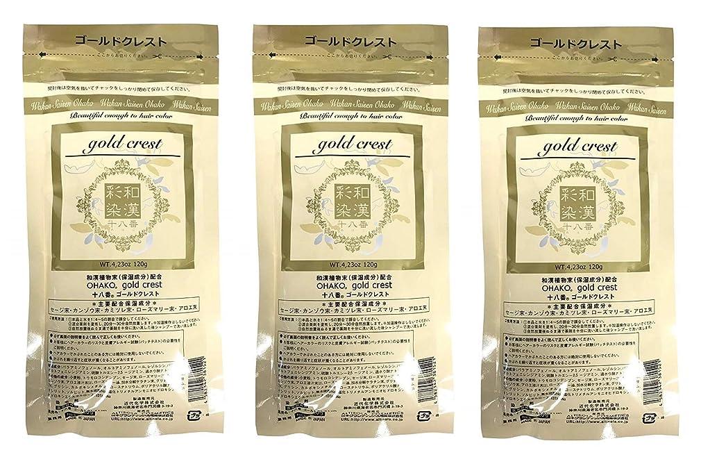 優越中世の廃止する【3個セット】グランデックス 和漢彩染 十八番 120g ゴールドクレスト