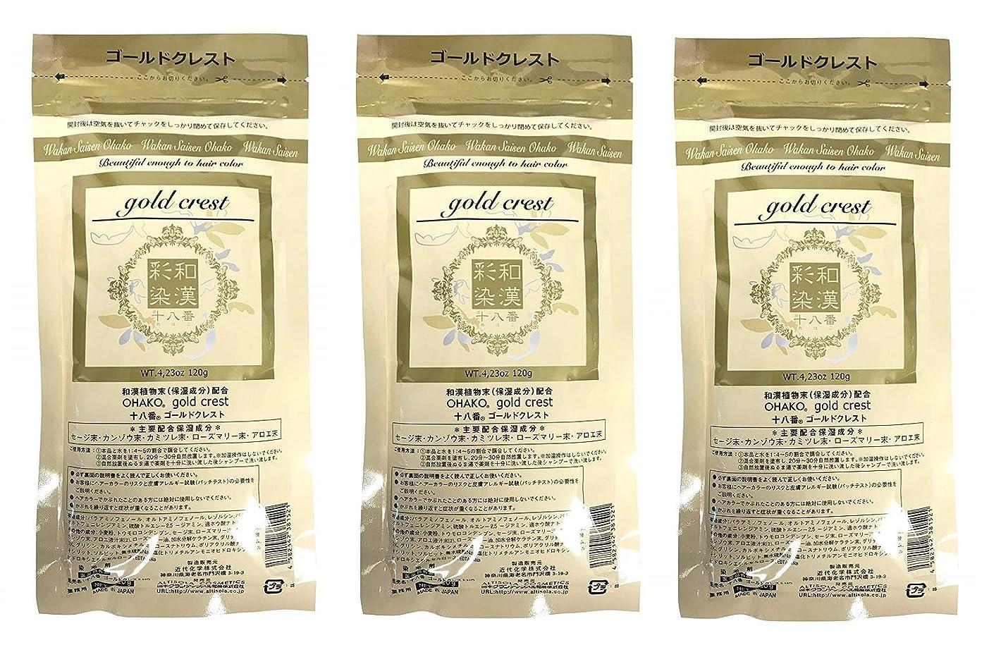 ボウリングお誕生日遺伝的【3個セット】グランデックス 和漢彩染 十八番 120g ゴールドクレスト