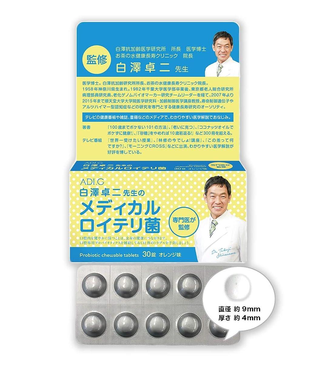 ネックレット時代肩をすくめる白澤卓二先生のメディカルロイテリ菌 オレンジ味