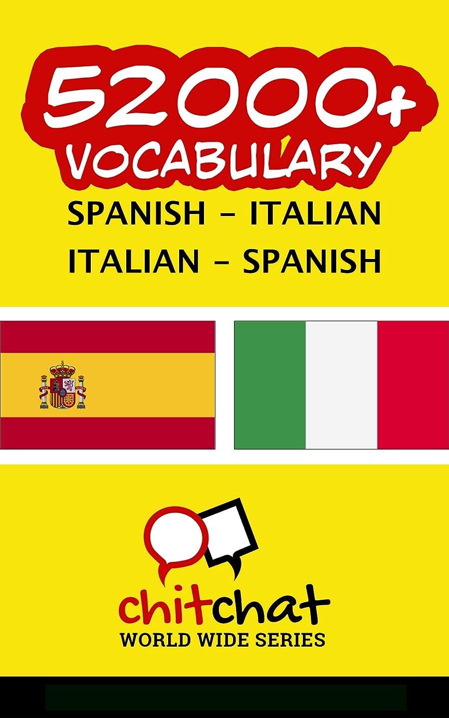 無意識リファイン高層ビル52000+ Spanish - Italian Italian - Spanish Vocabulary (Spanish Edition)