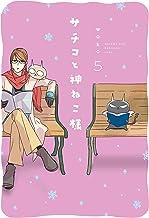 表紙: サチコと神ねこ様【フルカラー】(5)   wako