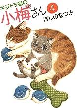 表紙: キジトラ猫の小梅さん(4) (ねこぱんちコミックス) | ほしのなつみ