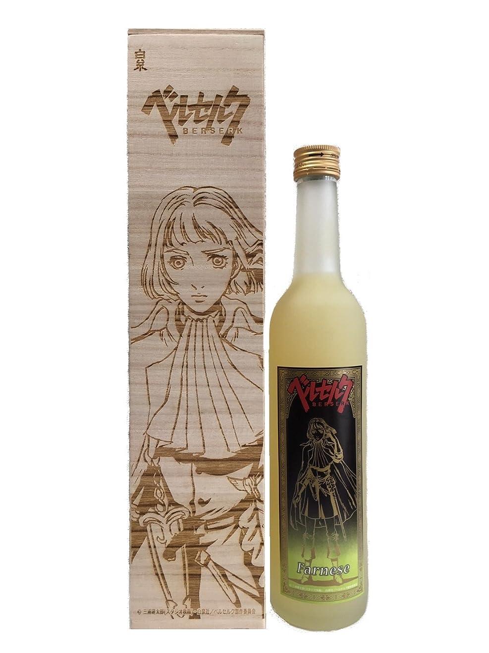 自分のために称賛予備『ベルセルク』柚子酒「ファルネーゼ」(500ml×1本)