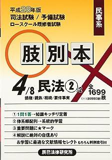 肢別本〈4〉民事系民法4〈平成28年版〉
