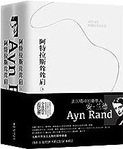 Atlas Shrugged(Chinese edition)(2 volumes)