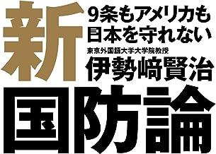 表紙: 新国防論  9条もアメリカも日本を守れない | 伊勢﨑 賢治