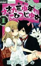 表紙: オオカミ少年 こひつじ少女(1) (ちゃおコミックス) | 環方このみ