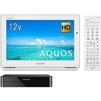 シャープ ポータブル液晶テレビ ハイビジョン 防水 ワイヤレス設計 AQUOS ホワイト 12V型 2T-C12AF-W