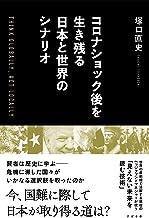 表紙: コロナショック後を生き残る日本と世界のシナリオ | 塚口 直史