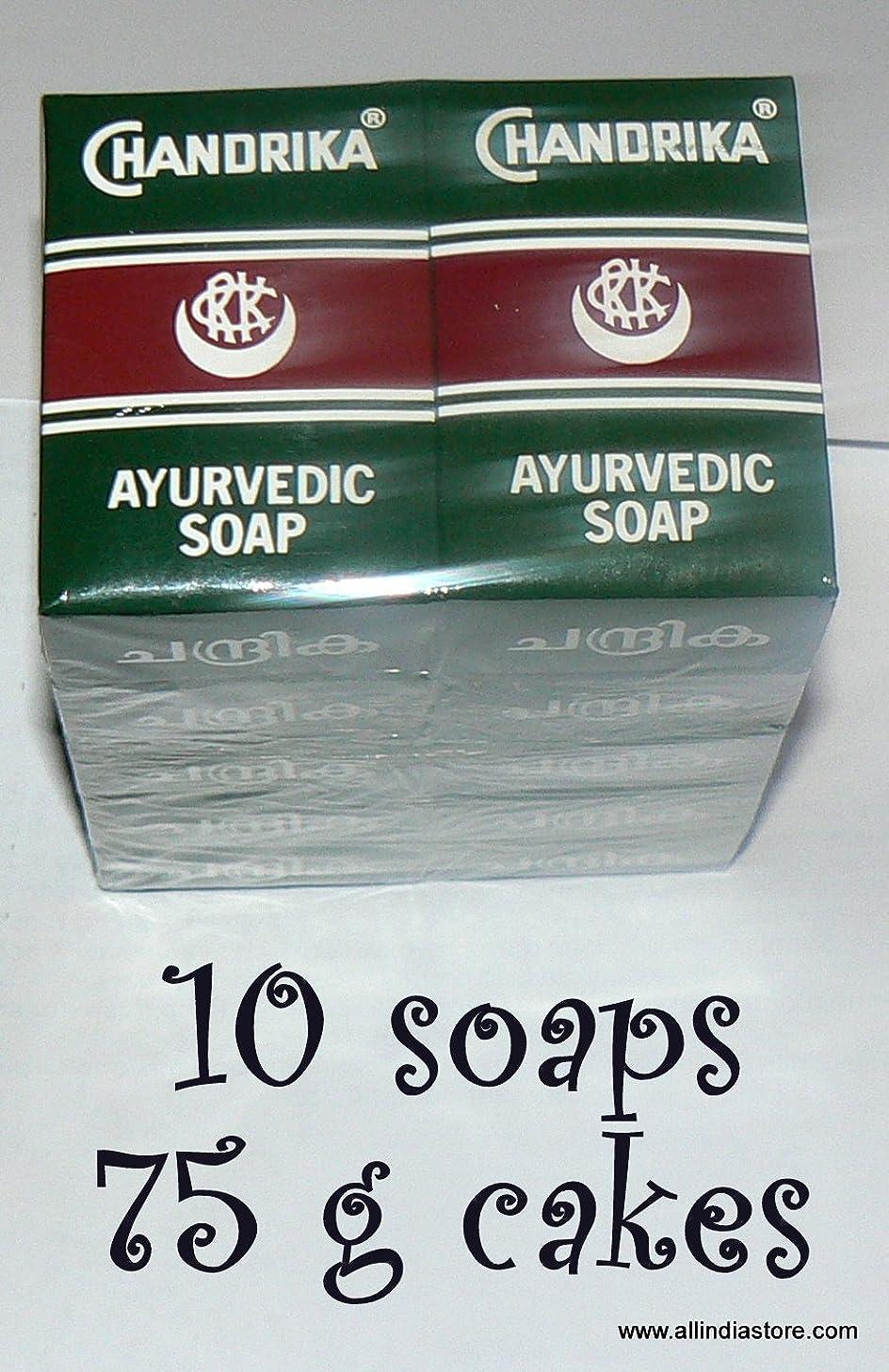 Chandrika Soaps (pack of 10) 75 gram bars