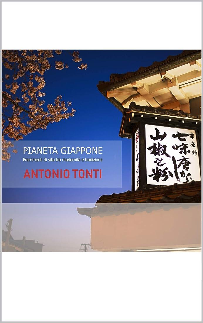 大学院役職委員会PIANETA GIAPPONE: Frammenti di vita tra modernità e tradizione (Travel Collection Vol. 2) (Italian Edition)