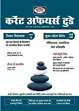 Drishti Current Affairs Today (Hindi) - October 2019