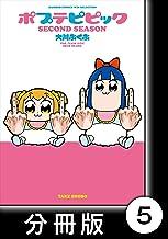 ポプテピピック SECOND SEASON【分冊版】 (5) (バンブーコミックス WINセレクション)