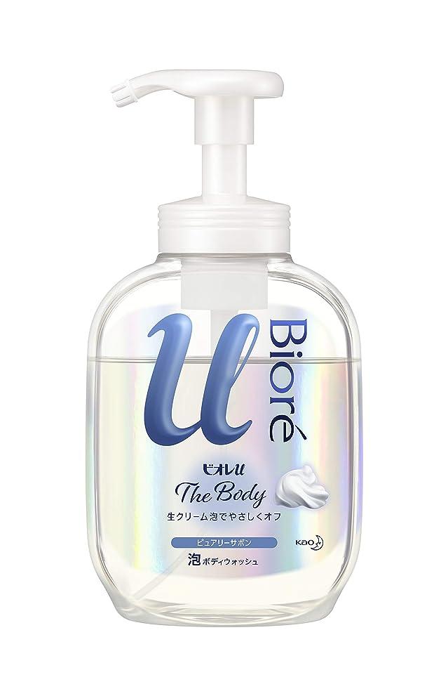 去るプライム南西ビオレu ザ ボディ 〔 The Body 〕 泡タイプ ピュアリーサボンの香り ポンプ 540ml 「高潤滑処方の生クリーム泡」