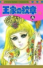 表紙: 王家の紋章 15 (プリンセス・コミックス)   細川智栄子あんど芙~みん