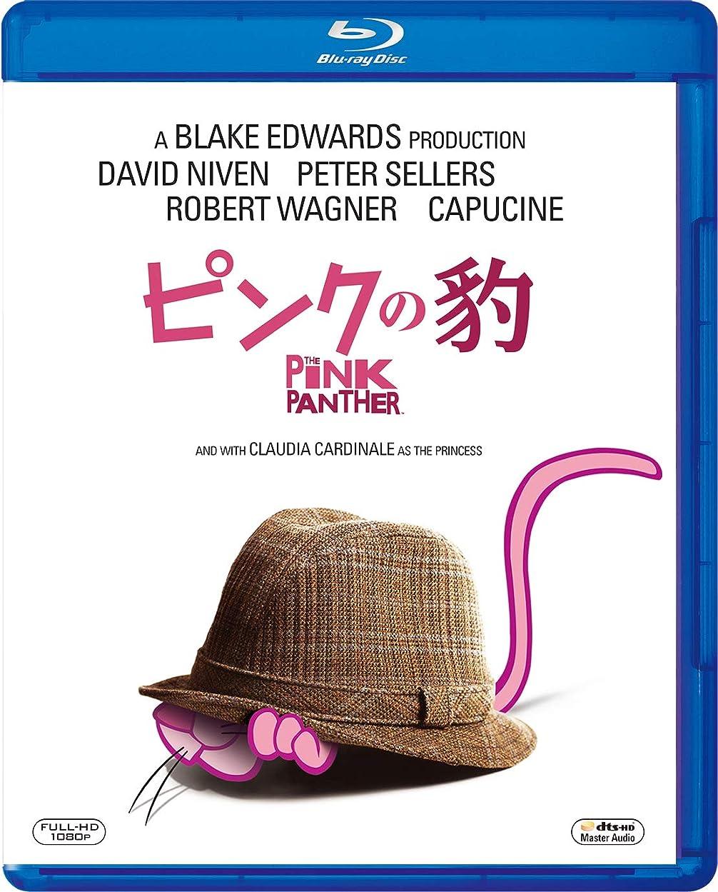 告白する特権メトリックピンクの豹 [Blu-ray]