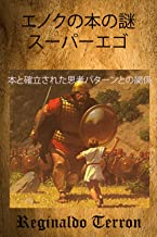 The mystery of the book of Enoch Super ego (Japanese Edition)