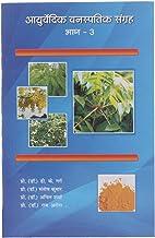 Ayurvedic Vanaspati Sangraha Part 3 Hindi Ayurveda Health and Wellness Book