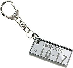 特許ナンバープレートキーホルダー (シルバー キーホルダー)
