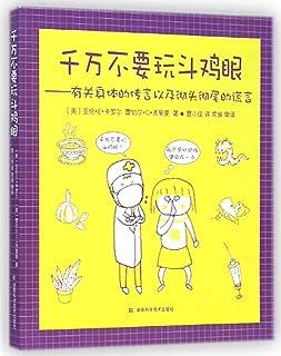 幸福的婚姻+男人需要尊重,女人需要爱1:幸福婚姻的秘密,2:爱与尊重的语言(套装共3册)