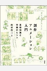 創作アニメーション入門―基礎知識と作画のヒント 単行本