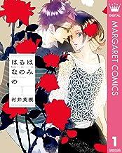 表紙: はるはなのみの 1 (マーガレットコミックスDIGITAL) | 河井英槻