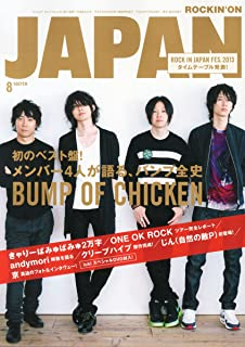 ROCKIN'ON JAPAN (ロッキング・オン・ジャパン) 2013年 08月号 [雑誌]