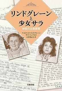 リンドグレーンと少女サラ――秘密の往復書簡