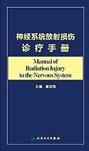 神经系统放射损伤诊疗手册