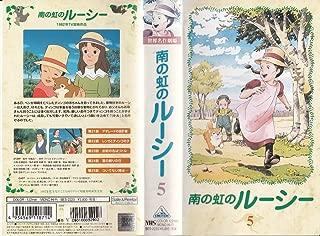 南の虹のルーシー(5) [VHS]