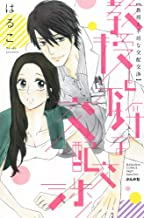 教授と不埒な交配交渉 (ぶんか社コミックス S*girl Selection)