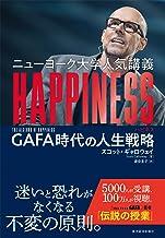 表紙: ニューヨーク大学人気講義 HAPPINESS(ハピネス)―GAFA時代の人生戦略 | 渡会 圭子