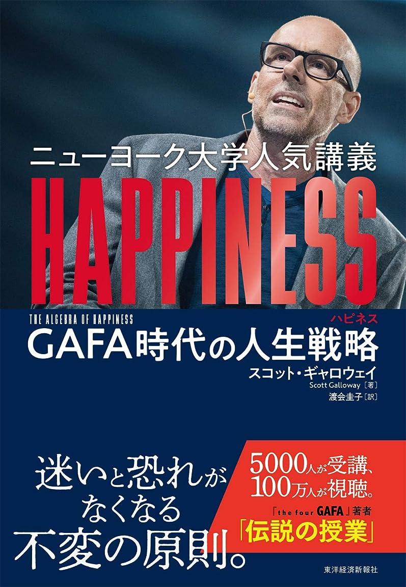 不器用乳剤静かなニューヨーク大学人気講義 HAPPINESS(ハピネス)―GAFA時代の人生戦略