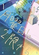 月曜日は2限から (1) (ゲッサン少年サンデーコミックススペシャル)