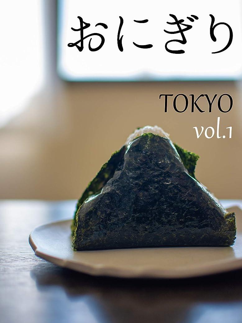 合法ポンドルートおにぎり 東京 vol.1