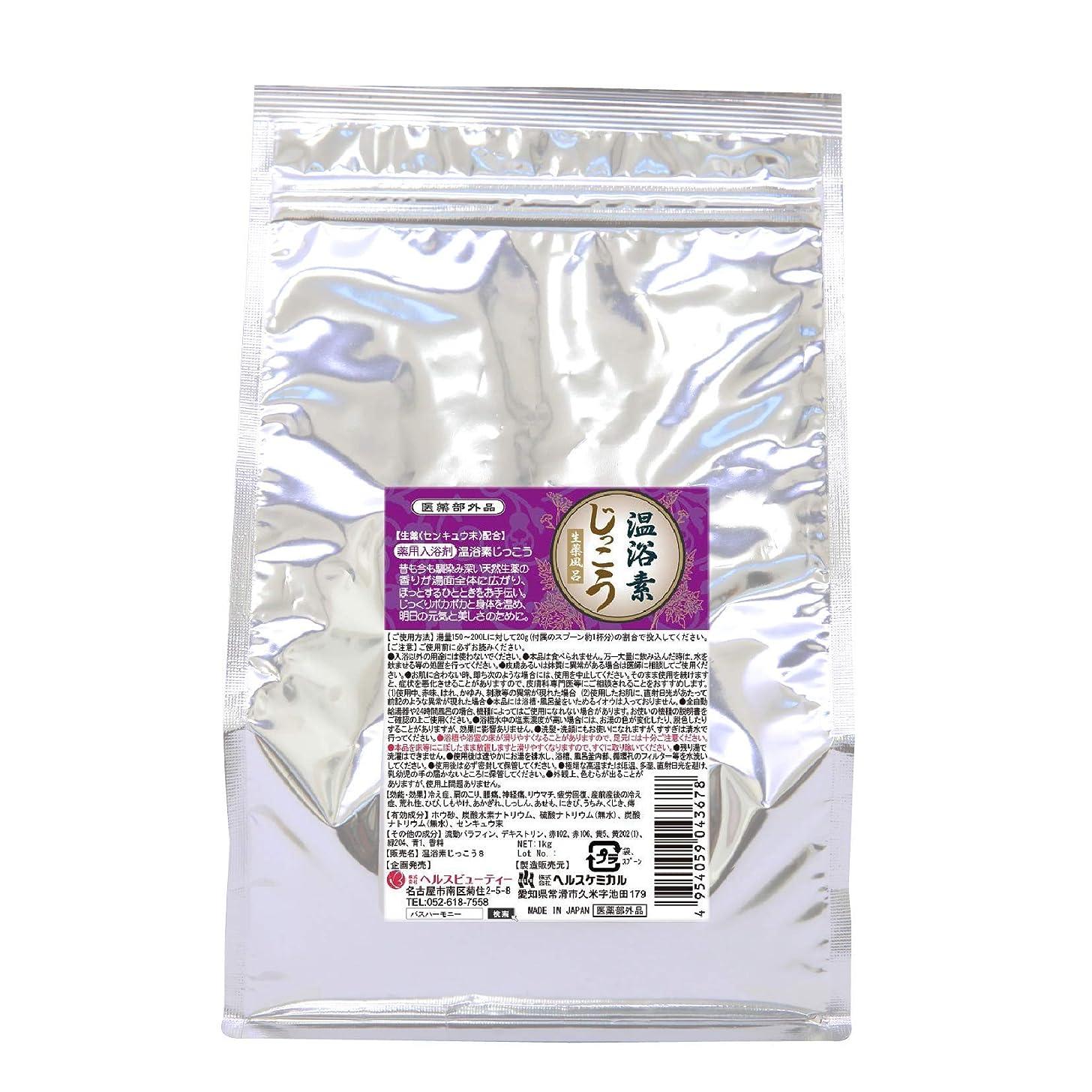 サンプル鳴り響く独占入浴剤 湯匠仕込 温浴素じっこう 生薬 薬湯 1kg 50回分 お徳用 医薬部外品