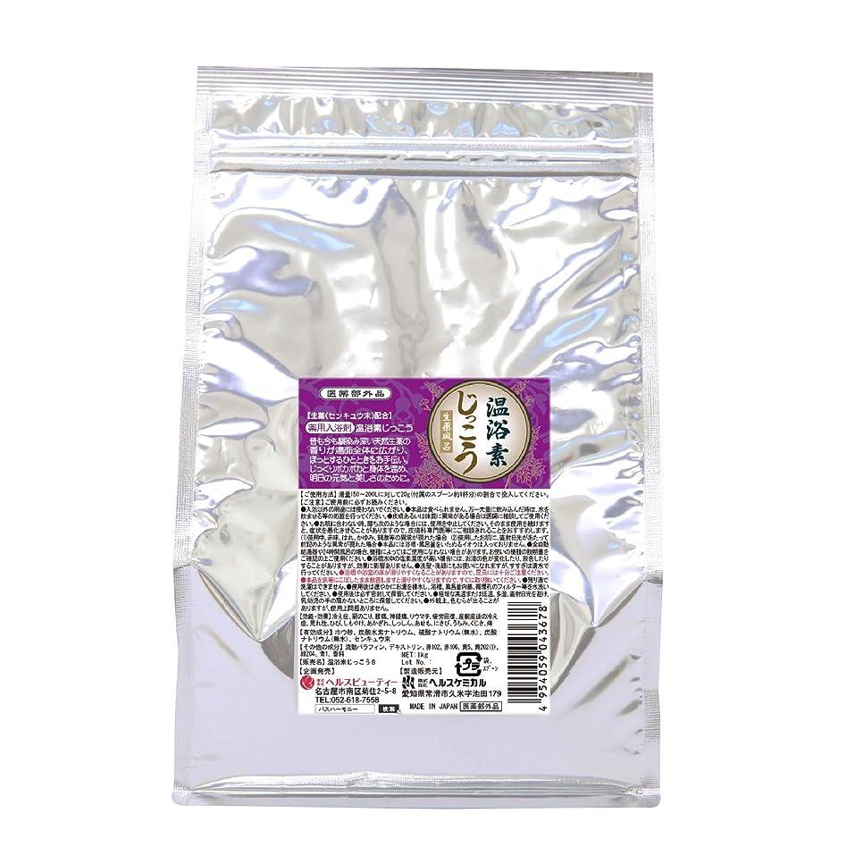 プランター取り囲むうぬぼれた入浴剤 湯匠仕込 温浴素じっこう 生薬 薬湯 1kg 50回分 お徳用 医薬部外品