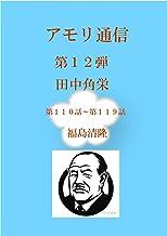 アモリ通信第12弾: 田中角栄 アモリ通信シリーズ