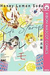 ハニーレモンソーダ Side Stories (りぼんマスコットコミックスDIGITAL) Kindle版