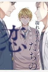 濡れねずみたちの恋【ペーパー付】 (arca comics) Kindle版