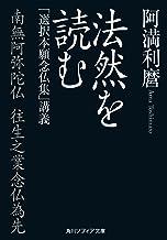表紙: 法然を読む 「選択本願念仏集」講義 (角川ソフィア文庫) | 阿満 利麿