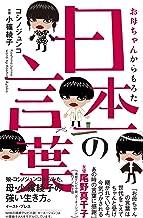 表紙: お母ちゃんからもろた日本一の言葉 | コシノジュンコ